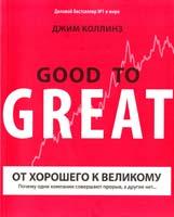 Коллинз Джим От хорошего к великому: Почему одни компании совершают прорыв, а другие нет... (GOOD TO GREAT) 978-5-91657-583-5