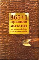 Балыко Диана 365 + 1 правило жизни на каждый день счастливого года 978-5-699-59690-4