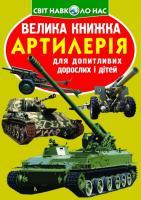 Зав'язкін Олег Велика книжка. Артилерія 978-617-7268-62-7