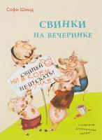 Шмид Софи Свинки на вечеринке 978-617-690-663-6