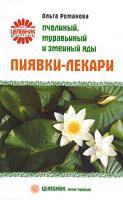 Ольга Романова Пиявки-лекари. Пчелиный, муравьиный и змеиный яды 978-5-9684-0850-1