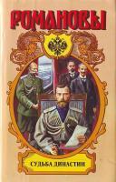 Александр Широкорад Судьба династии 978-5-17-058878-7, 978-5-271-23585-6, 978-985-16-7024-2