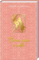 У. Шекспир, О. Хайям и др. Поэты мира о любви 978-5-373-05358-7