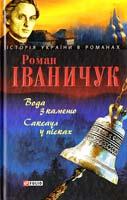 Іваничук Роман Вода з каменю; Саксаул у пісках 978-966-03-3951-4
