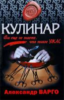 Александр Варго Кулинар 978-5-699-33021-8