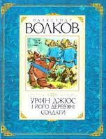 Волков Олександр Урфін Джюс і його дерев'яні солдати 978-617-526-223-8