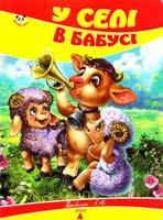 Укл. Л. В. Яковенко У селі в бабусі. (картонка)