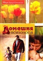 Браун-Ґалковська Марія Домашня психологія: Подружжя, діти, родина 978-966-8744-62-4