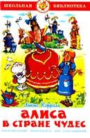 Льюис Кэрролл Алиса в Стране Чудес 978-5-9781-0313-7