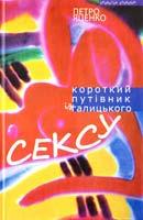 Яценко Петро Короткий путівник із галицького сексу 978-966-441-388-3