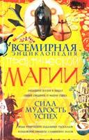 Корнеев Алексей Всемирная энциклопедия практической магии 966-338-549-9