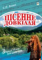 Козак Степан Петрович Пісенне довкілля. Збірник пісень для школярів 978-966-10-1746-6