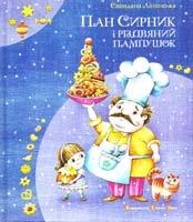 Лінинська Світлана Пан Сирник і різдвяний пампушок 978-617-679-202-4