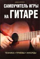 Харрисон Дэвид Самоучитель игры на гитаре. Техника. Приемы. Аккорды 978-966-14-3907-7, 978-5-9910-2109-8