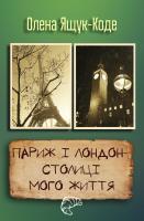 Ящук-Коде Олена Париж і Лондон - столиці мого життя 978-617-7489-72-5