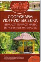 Подольский Юрий Сооружаем уютную беседку, веранду, террасу, навес из различных материалов 978-617-12-0448-5
