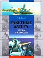 Тарас Анатолий Ракетные катера вчера и сегодня 978-985-16-5631-4