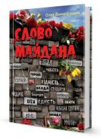 Виноградов Олег Слово Майдана 978-966-2955-30-9