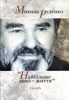 Руденко Микола «Найбільше диво - життя». Спогади 978-617-7023-07-3