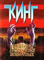 Кинг Стивен Кладбище домашних животных 978-5-17-081219-6