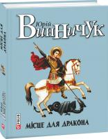 Винничук Юрій Місце для дракона 978-966-03-7259-7