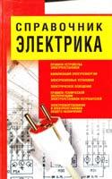Авт.-сост. Н. В. Белов Справочник электрика 978-985-16-8799-8