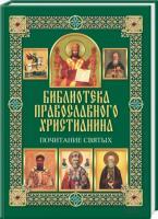 Михалицын Павел Почитание святых 978-966-14-5819-1