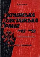 Мірчук Петро Українська повстанська армія (УПА) 1942-1952. Документи і матеріали 5-7707-0630-9