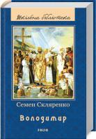 Скляренко Семен Володимир 978-966-03-7997-8