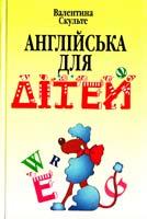 Скульте Валентина Англійська для дітей: У 2 ч. 966-539-182-8