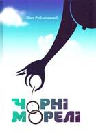 Рибчинський Олег Чорні морелі 978-617-629-260-9