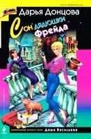 Донцова Дарья Сон дядюшки Фрейда 978-5-699-83569-0