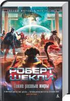Шекли Роберт Такие разные миры 978-5-389-08764-4
