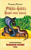 Кіплінг Редьярд Ріккі-Тіккі-Таві та інші 978-617-592-087-9