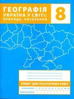 Зінкевич М. Географія. Україна у світі: природа, населення. 8 клас. Зошит для практичних робіт