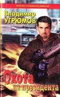 Угрюмов Владимир Охота на Президента 5-224-01045-4