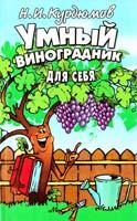 Курдюмов Николай Умный виноградник для себя 978-5-9567-1755-4