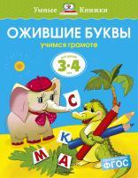 Земцова Ольга Ожившие буквы (3-4 года) 978-5-389-07076-9