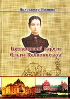 Вознюк Володимир Буковинські адреси Ольги Кобилянської 966-8653-65-3