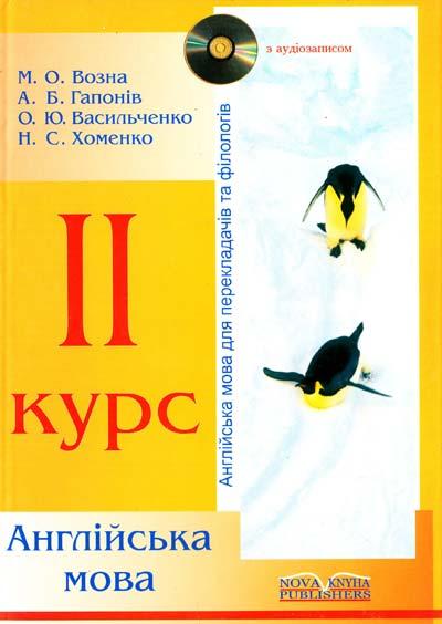 возна англйська мова 2 курс pdf