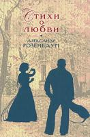 Александр Розенбаум Александр Розенбаум. Стихи о любви 978-5-699-33820-7