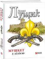 Петро Лущик Мушкет з лілією 978-966-03-8250-3
