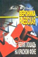 Вероника Раевская Белая лошадь на красном фоне 5-18-000026-2