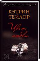 Тейлор Кэтрин Цвет любви 978-966-14-6269-3