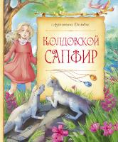 Дельвиг Антонина Колдовской сапфир 978-5-389-08099-7