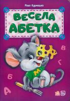 Курмашев Рінат Весела абетка 978-966-74-8105-6
