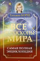 Татьяна Борщ Все гороскопы мира. Самая полная энциклопедия 978-5-17-061624-4