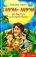 Гаврош Олександр Галуна-Лалуна, або Іван Сила на Острові Щастя 978-966-2909-52-4