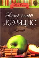Смаль Юлія Теплі історії з корицею 978-966-2665-52-9