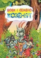 Іщук Максим Леонідович, ПП Вовк і семеро козенят. Казка. 978-966-10-3177-6